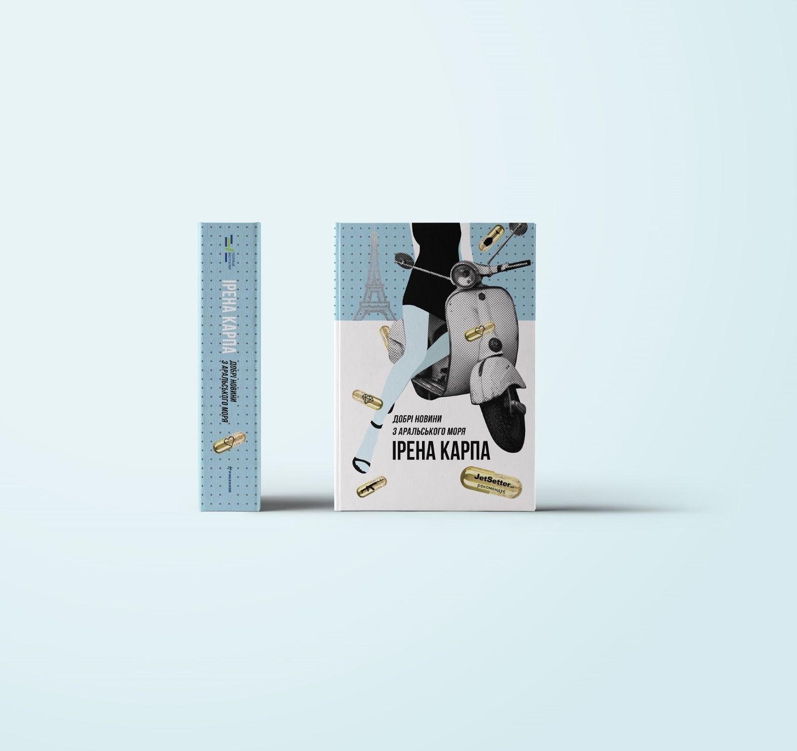 Ірена  Карпа Добрі новини з Аральського моря #книголав