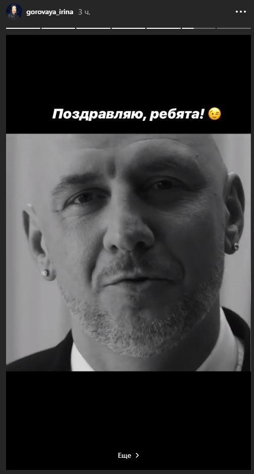 Ірина Горова, весілля Потапа і Насті