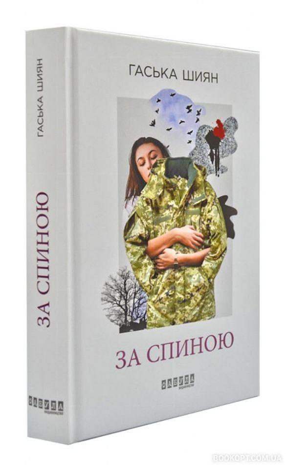 Галина Шиян роман За спиною