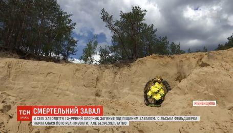 Cмерть под завалом: в Ровенской области 13-летнего мальчика засыпало песком