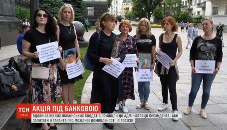 Зеленский пообщался с женами погибших солдат, которые устроили акцию на Банковой