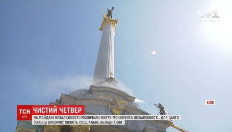 У середмісті Києва вперше в історії миють монумент Незалежності