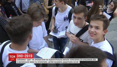 """Боевики """"ДНР"""" не пропустили на подконтрольную Украине территорию 678 участников ВНО"""