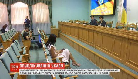 Указ о досрочном прекращении полномочий Верховной Рады опубликован в официальных изданиях