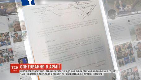 """Военных спрашивают об их отношении к возможным переговорам с боевиками """"ЛДНР"""""""