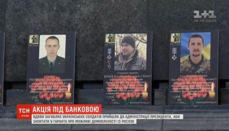 Вдовы украинских солдат провели молчаливую акцию на Банковой