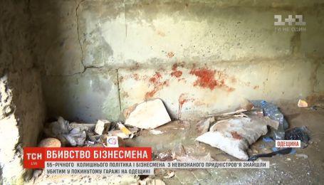 Бывшего политика и бизнесмена нашли убитым в заброшенном гараже в Одесской области