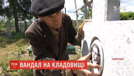 В Винницкой области 14-летний подросток надругался над 60 надгробиями