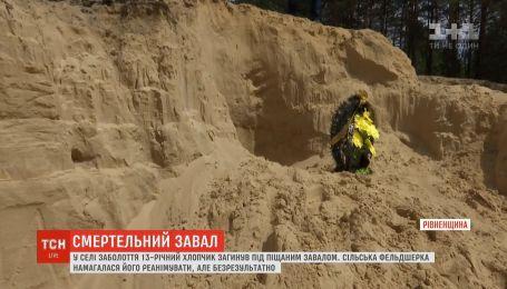 На Рівненщині хлопчик загинув під піщаним завалом