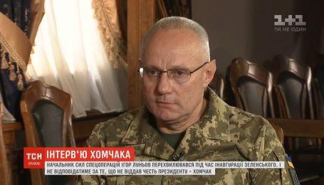 Командующий силами специальных операций не будет отвечать за то, что не отдал честь президенту