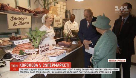 Елизавета II приняла участие в праздновании 150-й годовщины популярной сети супермаркетов Лондона