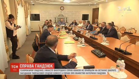 Луценко и Аваков не пришли на заседание временной следственной комиссии по делу Гандзюк