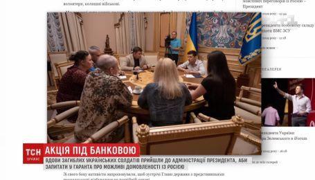 Президент заверил родственников погибших бойцов, что законодательного референдума не будет