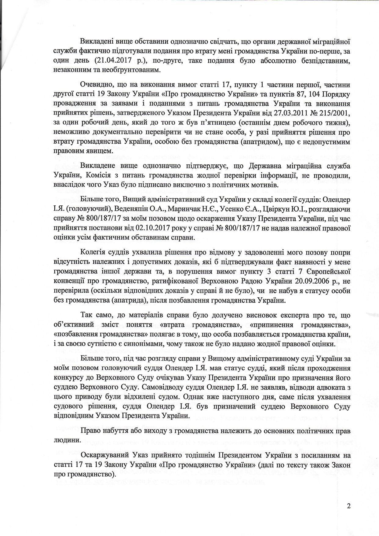 лист Артеменка про громадянство_2