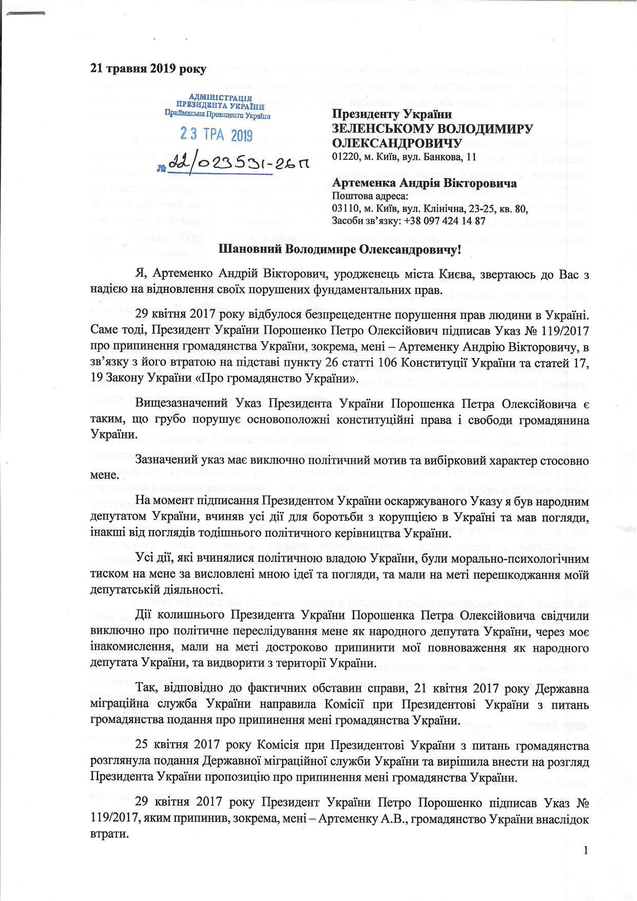 лист Артеменка про громадянство_1
