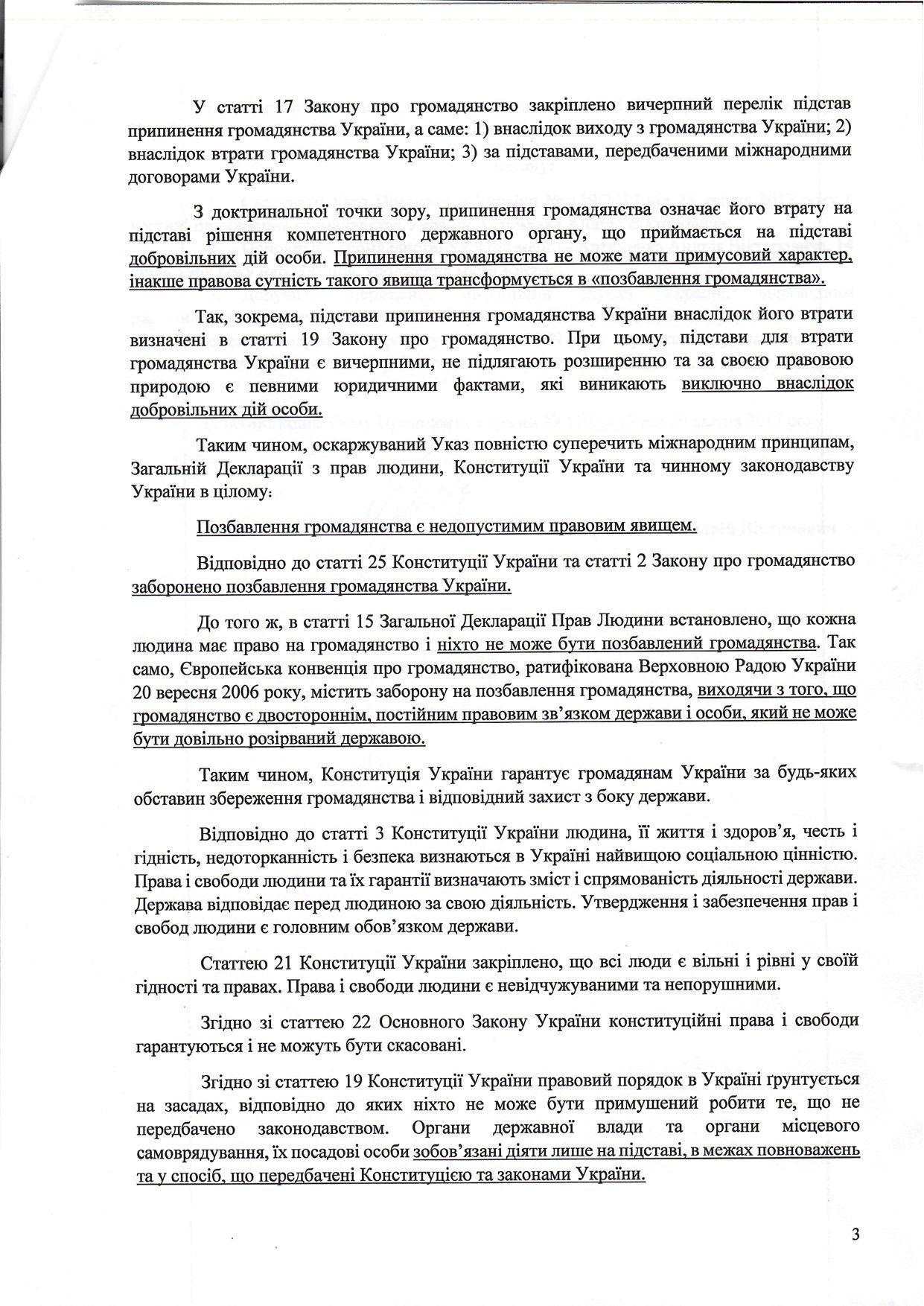 лист Артеменка про громадянство_3