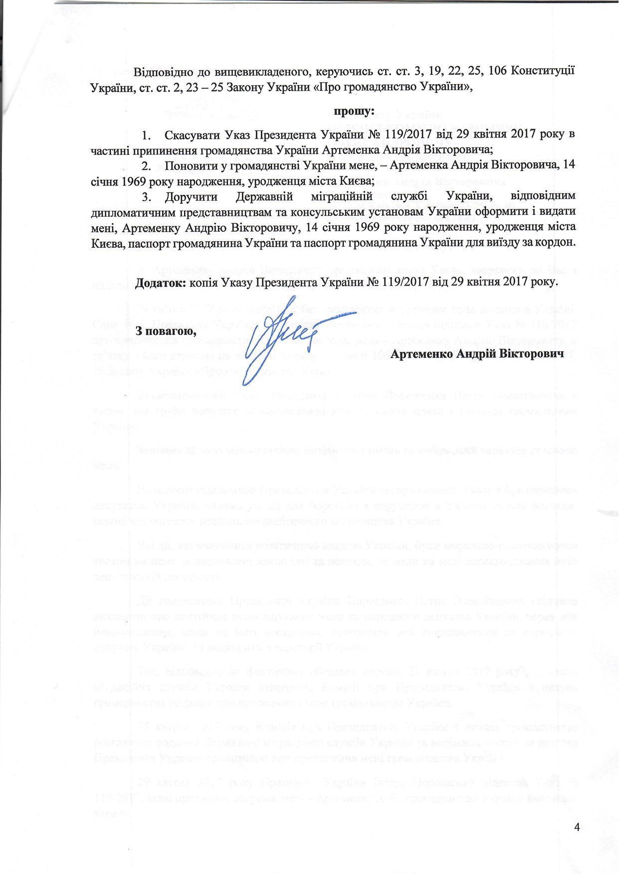 лист Артеменка про громадянство_4