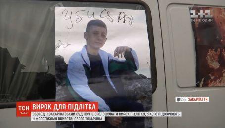 Закарпатский суд огласит приговор подростку, которого подозревают в жестком убийство товарища