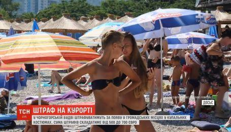 В Черногории будут штрафовать за неприемлемый внешний вид в общественных местах