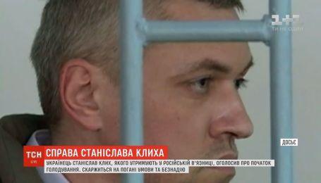 Украинский политзаключенный Станислав Клих объявил о начале голодовки