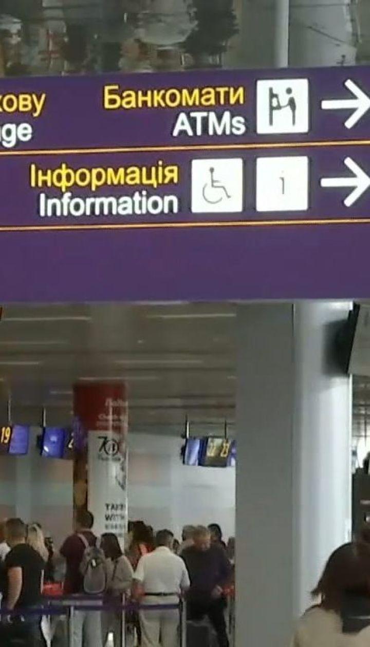 """Аеропорт """"Київ"""" презентував другу чергу будівництва терміналу А"""