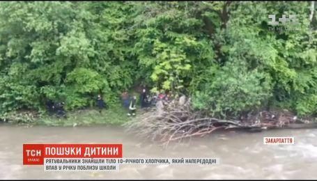 Закарпатські рятувальники знайшли тіло 10-річного хлопчика, який впав у річку поблизу школи
