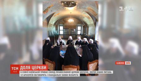 У Софії Київській триває третій Синод ПЦУ