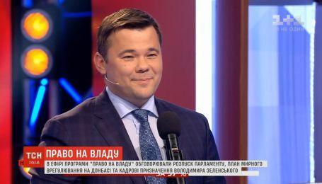 """В эфире """"Права на владу"""" обсуждали роспуск парламента и план мирного урегулирования на Донбассе"""