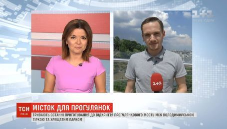 У Києві тривають останні приготування до відкриття нового пішохідного мосту