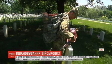 У штаті Вірджинія вшанували пам'ять полеглих у всіх війнах американських бійців