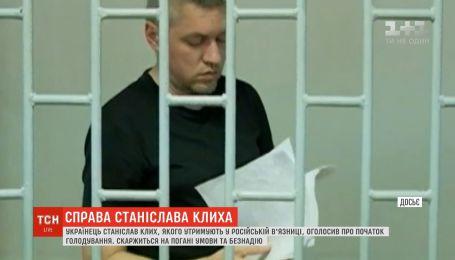 Украинский политзаключенный Клих в российской тюрьме начал голодовку