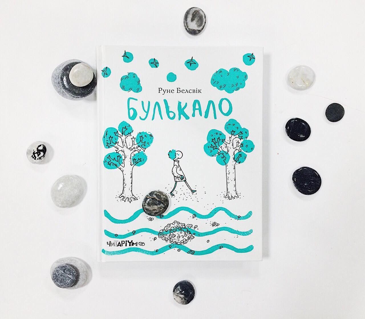 Булькало Руне Белксвік