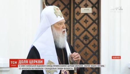 12 архієреїв зібралися у Софії Київській для обговорення скандальної заяви Філарета