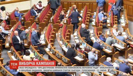 Небажання депутатів розглянути законопроект про публічні закупівлі може вплинути на роботу ЦВК