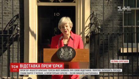Гучна відставка: Тереза Мей зі сльозами на очах залишає посаду прем'єр-міністра