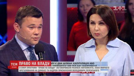 """У """"Право на владу"""" обговорили розпуск Ради та резонансні призначення Зеленського"""