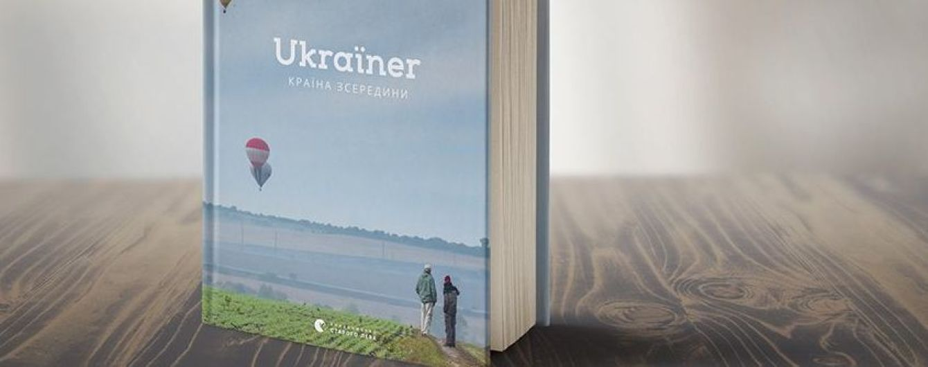 """На """"Книжковому Арсеналі"""" відбудеться презентація книжки """"Ukraїner. Країна зсередини"""""""