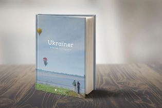 """На """"Книжном Арсенале"""" состоится презентация книги """"Ukraїner. Страна изнутри"""""""