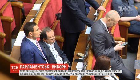 У ЦВК готові приймати документи від партій та мажоритарних кандидатів