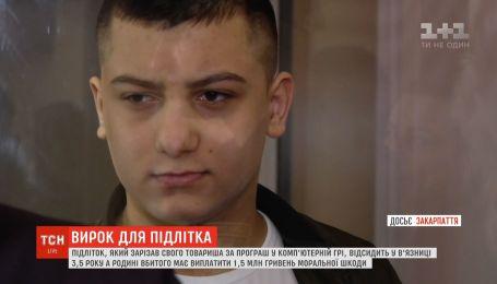 Подросток отсидит 3,5 года в тюрьме за убийство