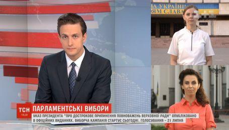 Выборы в Раду: история роспуска и угрозы для кампании