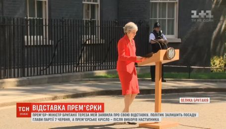 Тереза Мей завжди жалкуватиме, що їй не вдалося вивести Британію з Євросоюзу