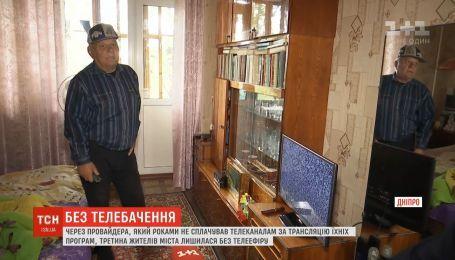 Треть жителей Днепра осталась без телевидения из-за нелегального провайдера