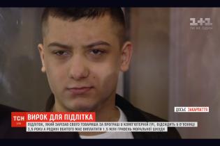Мукачевский горсуд приговорил подростка за жестокое убийство товарища