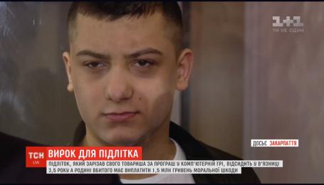 Мукачівський міськсуд засудив підлітка за жорстоке вбивство товариша