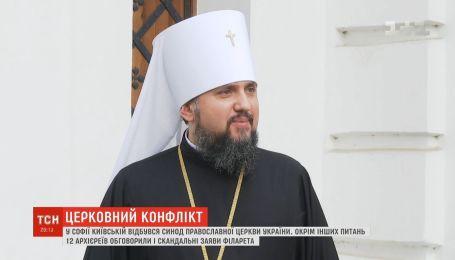 Є конфлікт одного архієрея з усієї церквою - митрополит Епіфаній
