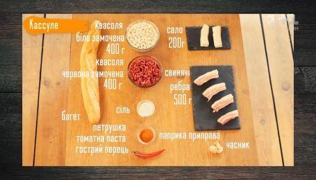 """Кассуле с фасолью - """"Вкусный мир"""" с Евгением Клопотенко"""