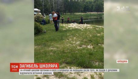 14-летний школьник утонул в озере в Броварах
