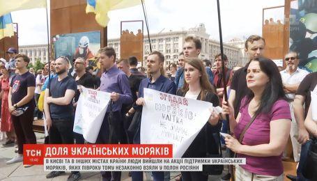 У містах України люди вийшли на акції підтримки незаконно полонених моряків у РФ