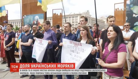 В городах Украины люди вышли на акции поддержки незаконно пленных моряков в РФ